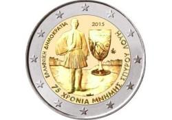 2 Euro Griekenland 2015 Louis Spyridon Unc Voorverkoop*