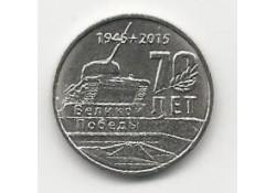 Transnistria 1 Roebel 2015 Unc 70 jaar bevrijding (1)