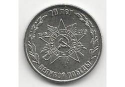 Transnistria 1 Roebel 2015 Unc 70 jaar bevrijding (2)