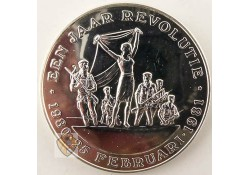 25 gulden Suriname 1981 Proof 1 jaar revolutie