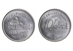 Pakistan 2013 20 Rupees 100 Years of Islamia College, Peshawar Unc
