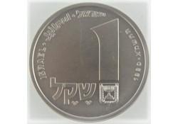 Israël 1980 1 Sheqel Unc...