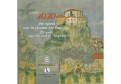 Griekenland 2020 5 Euro...