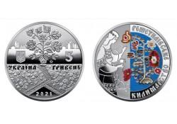 Oekraïne 2021 5 Hryven...