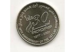 Km 79 Verenigde Arabische Emiraten 1 Dirham 2007 Unc