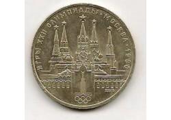 Y 153.1 Rusland 1 Roebel 1978 Unc