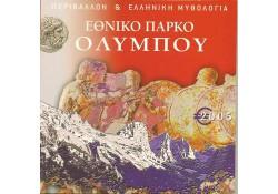 Bu set Griekenland 2005 met 10 euro Olympia