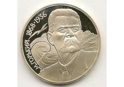 Y 209 Rusland 1 Rouble 1988 Unc