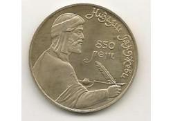 Y 284 Rusland 1 Rouble 1991 Unc