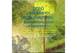 Bu set Griekenland 2010 met de 10 euro Bioculturen