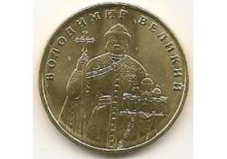 Km ??? 1 Roeble oekraïne 2010 Volodymyr the great