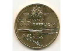 Km ??? 1 Roeble oekraïne 2010 65 jaar einde 2e wereldoorlog